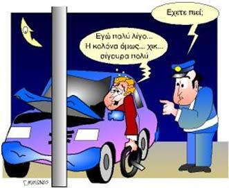 Διημερίδα για την οδική ασφάλεια στις 21-22 Φεβρουαρίου 2011 στο Ζάππειο.