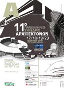 Συνέδριο Αρχιτεκτόνων στο Ζάππειο Μέγαρο (Μάρτιος 2011).