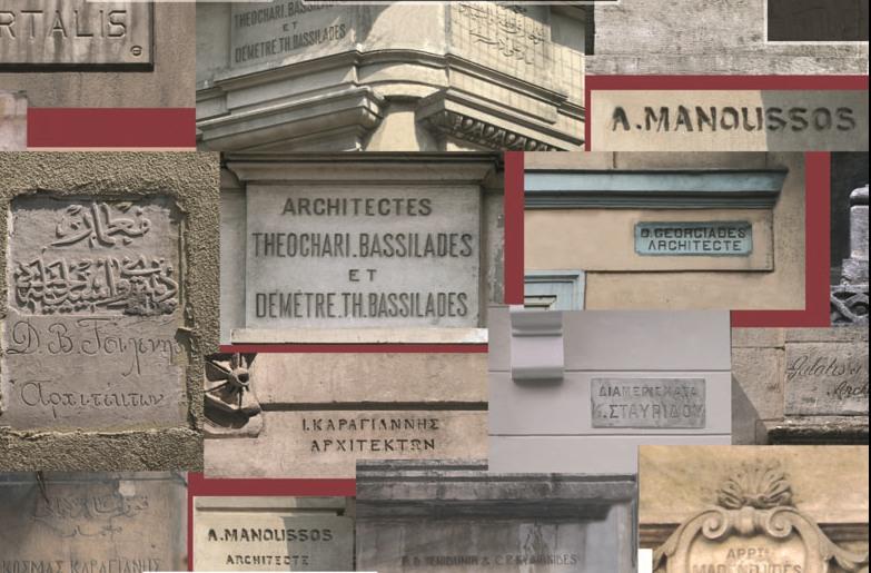"""Έκθεση """"Οι Ρωμιοί Αρχιτέκτονες της Πόλης στην περίοδο του Εκδυτικισμού"""" από 30 Μαΐου εώς 10 Ιουλίου 2011"""
