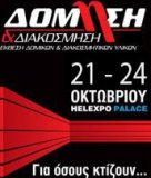 15η έκθεση «Δόμηση και Διακόσμηση», 21-24 Οκτωβρίου στο Helexpo Palace