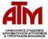 Κατάργηση του εξαρτημένου τοπογραφικού διαγράμματος καταγγέλει ο ΠΣΔΑΤΜ