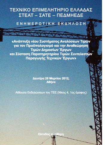 Ημερίδα για την τιμολόγηση των τεχνικών έργων στις 26 Μαρτίου 2012