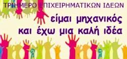 Τριήμερο υποστήριξης επιχειρηματικών ιδεών το Μάϊο 2013
