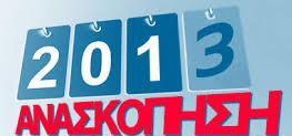 ΑΝΑΣΚΟΠΗΣΗ 2013 για τεχνικά θέματα με τη ματιά του All4me.gr