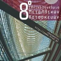 synedrio metallikwn kataskevwn-error image