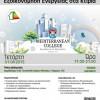 Εσπερίδα με θέμα «Εξοικονόμηση Ενέργειας στα Κτίρια», 01 Απριλίου 2015