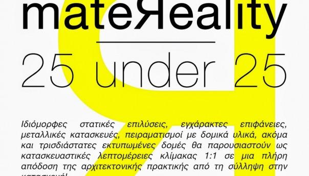 """Διαγωνισμός διπλωματικών εργασιών """"mateЯeality"""" και έκθεση """"25 under 25"""""""