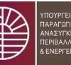 Η ανακοίνωση του ΥΠΑΠΕΝ για την Ενίσχυση των Ενεργειακών Επιθεωρητών