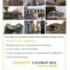 """Ημερίδα στο Ε.Μ.Π. με θέμα την """"Αρχιτεκτονική Πολιτιστική Κληρονομιά"""""""
