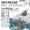 """Έκθεση του Ε.Μ.Π. """"Πειραιάς και Ουτοπία"""" στη Δημοτική Πινακοθήκη Πειραιά"""