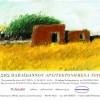"""Έκθεση ζωγραφικής """"Αρχιτεκτονημένα τοπία"""" του αρχιτέκτονα Τάση Παπαϊωάννου"""