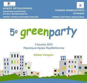 Εκδηλώσεις του ΤΕΕ/ΤΚΜ για την Παγκόσμια Ημέρα Περιβάλλοντος