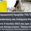 """Eνημερωτική ημερίδα στο Αίγιο με θέμα: """"Αποκατάσταση και Ενίσχυση Κτιρίων"""""""