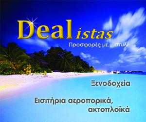 Dealistas summer deals