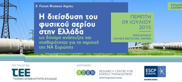 3ο forum για το φυσικό αέριο στην Ελλάδα, 9 Ιουλίου 2015 στην Αθήνα