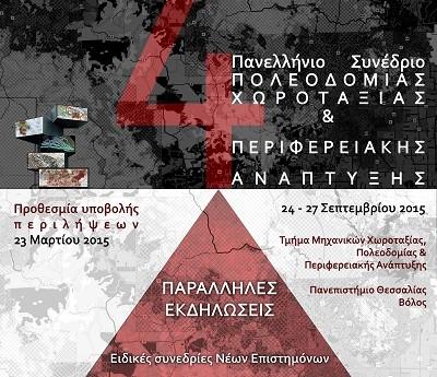 4o Πανελλήνιο Συνέδριο Πολεοδομίας, Χωροταξίας και Περιφερειακής Ανάπτυξης