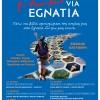 1ο Φεστιβάλ VIA EGNATIA