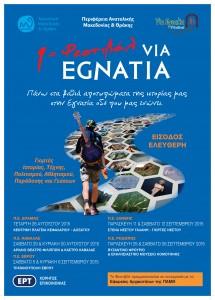 Via-Egnatia-poster