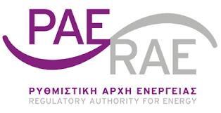 Σε διαβούλευση από την ΡΑΕ ο νέος μηχανισμός ανάκτησης κόστους των ηλεκτροπαραγωγών
