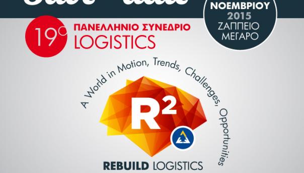 19ο Πανελλήνιο Συνέδριο Logistics, Ζάππειο, 20-21 Νοεμβρίου 2015