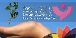 Φόρουμ Κοινωνικής Επιχειρηματικότητας 2015