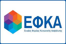 Απάντηση του ΕΦΚΑ για τον λάθος υπολογισμό εισφορών Ιανουαρίου 2019 σε μισθωτούς
